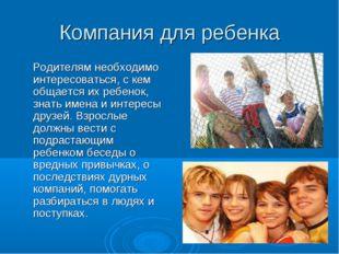 Компания для ребенка Родителям необходимо интересоваться, с кем общается их р