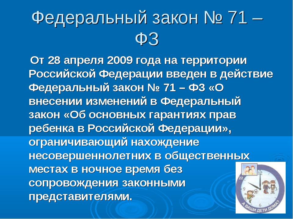 Федеральный закон № 71 – ФЗ От 28 апреля 2009 года на территории Российской Ф...