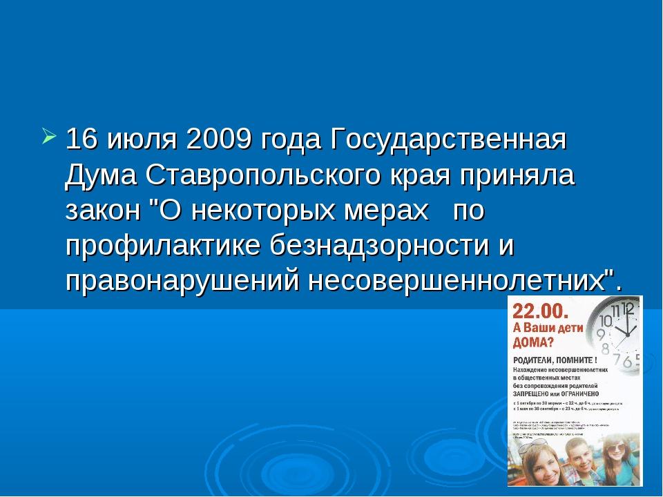 """16 июля 2009 года Государственная Дума Ставропольского края приняла закон """"О..."""