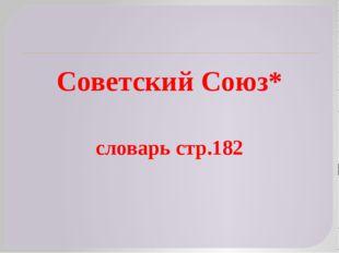 Советский Союз* словарь стр.182