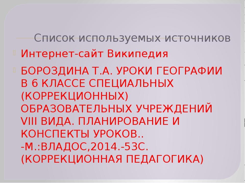 Список используемых источников Интернет-сайт Википедия БОРОЗДИНА Т.А. УРОКИ Г...