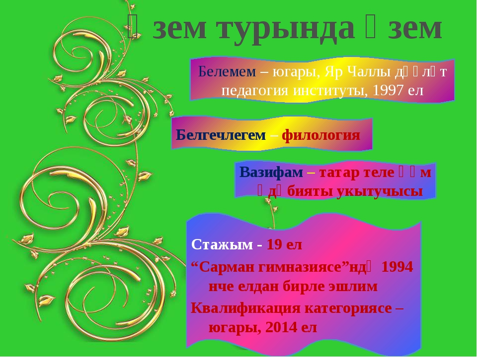 Белемем – югары, Яр Чаллы дәүләт педагогия институты, 1997 ел Белгечлегем –...