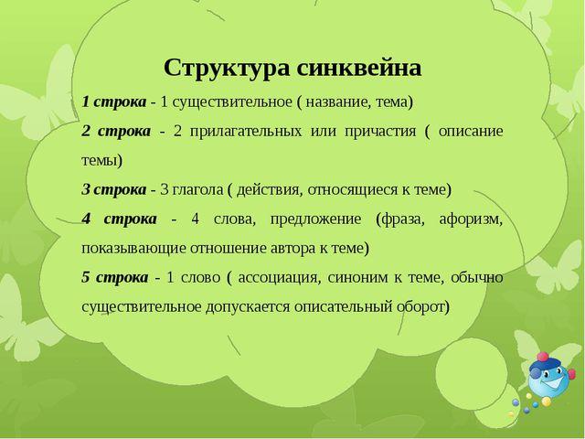 Структура синквейна 1 строка - 1 существительное ( название, тема) 2 строк...