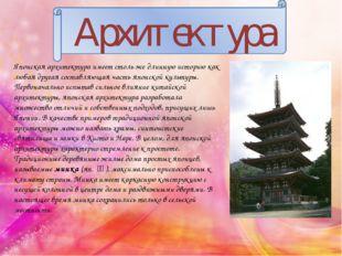 VII век был отмечен бурным строительством буддийских храмов на территории Япо