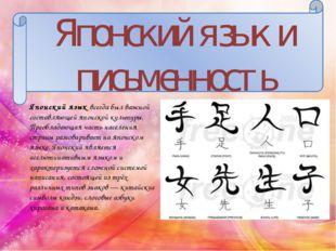 Японский язык и письменность Самая древняя известная форма японского языка н
