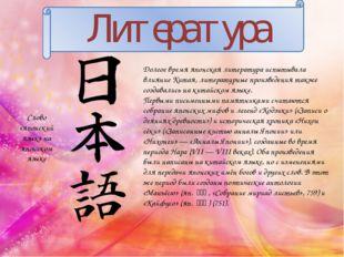 Литература Японская мистическая проза XVII—XIX веков Свод законов Тайхорё «П