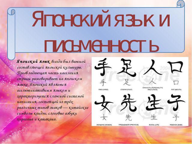 Японский язык и письменность Самая древняя известная форма японского языка н...