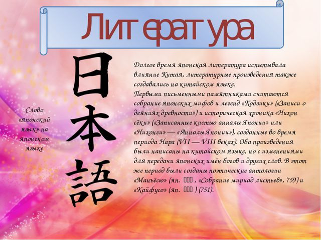 Литература Японская мистическая проза XVII—XIX веков Свод законов Тайхорё «П...