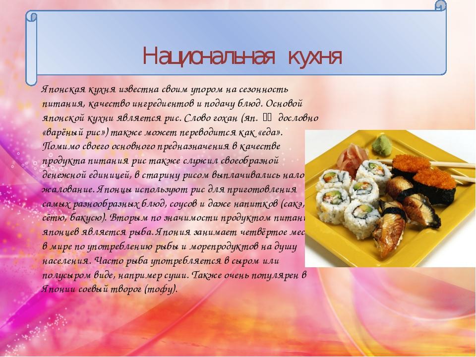 Национальная кухня Для сохранения пищи в условиях высокой влажности её часто...