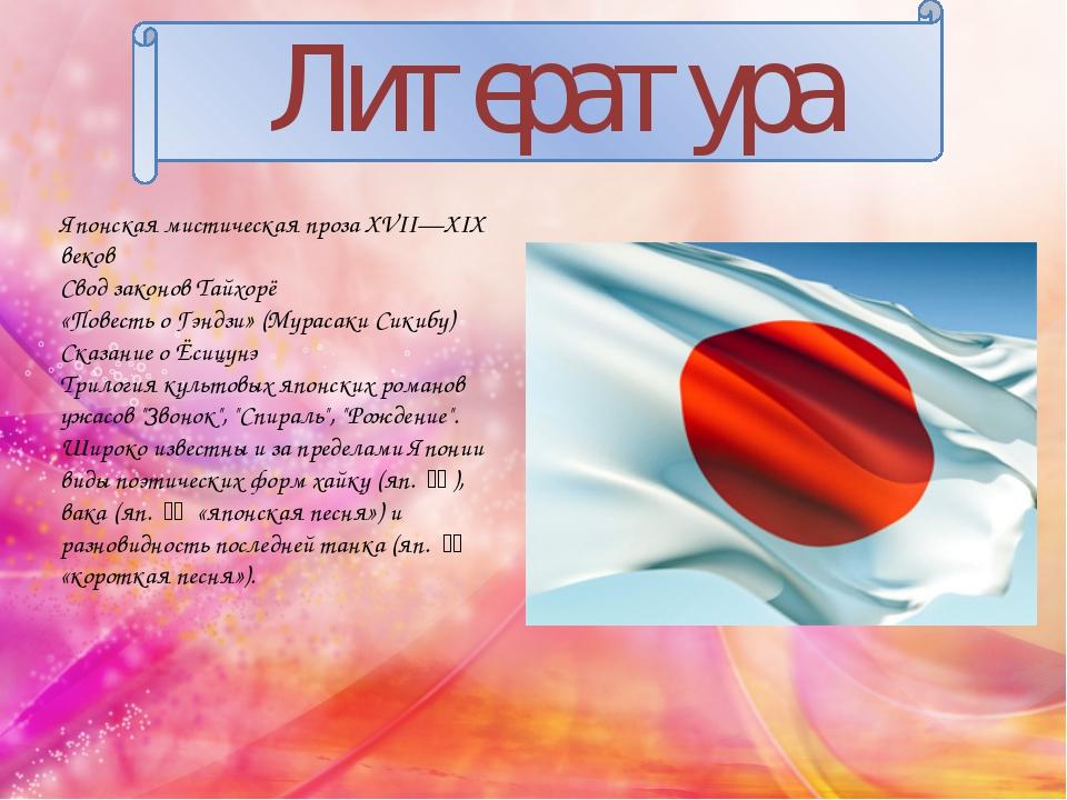 Изобразительное искусство. Живопись Японская живопись (яп. 絵画 кайга, «карт...
