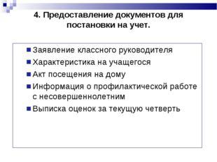 4. Предоставление документов для постановки на учет. Заявление классного руко