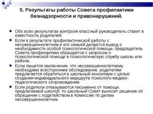 5. Результаты работы Совета профилактики безнадзорности и правонарушений. Обо