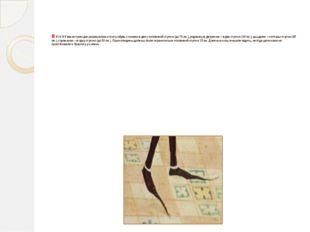 В XIV-XV веках принцам разрешалось носить обувь с носами в две с половиной с