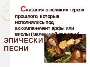 Сказания о великих героях прошлого, которые исполнялись под аккомпанемент ар