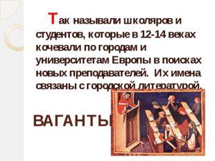 Так называли школяров и студентов, которые в 12-14 веках кочевали по городам
