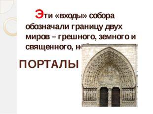 Эти «входы» собора обозначали границу двух миров – грешного, земного и свяще