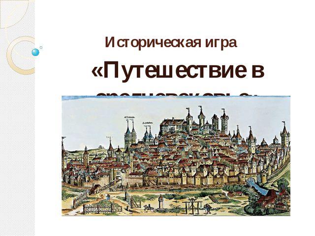 Историческая игра «Путешествие в средневековье»
