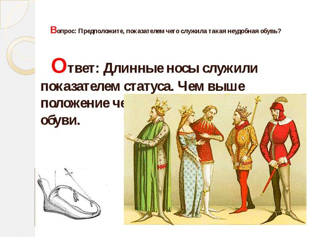Вопрос: Предположите, показателем чего служила такая неудобная обувь? Ответ:...