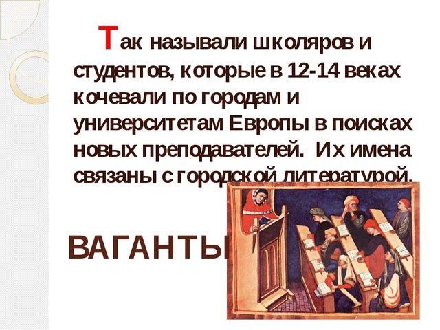Так называли школяров и студентов, которые в 12-14 веках кочевали по городам...