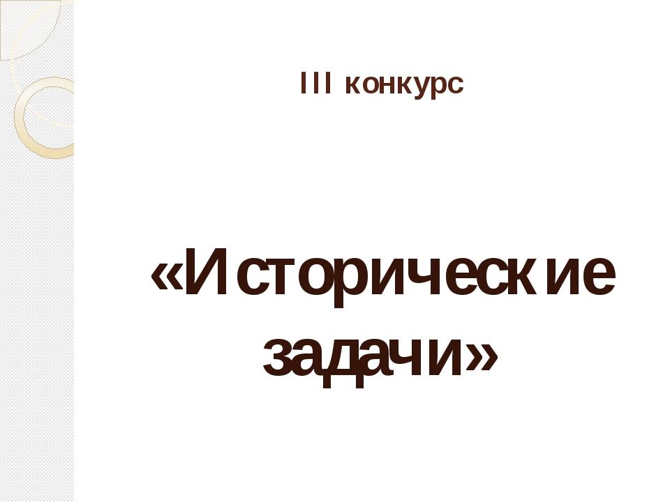 III конкурс «Исторические задачи»