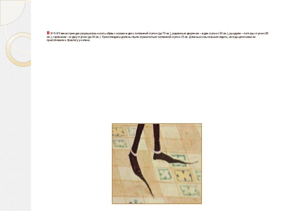 В XIV-XV веках принцам разрешалось носить обувь с носами в две с половиной с...