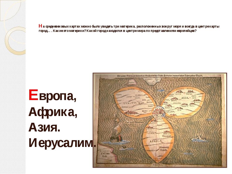 На средневековых картах можно было увидеть три материка, расположенных вокру...