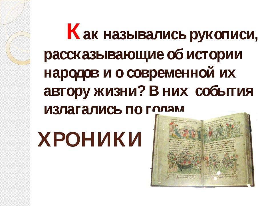 Как назывались рукописи, рассказывающие об истории народов и о современной и...