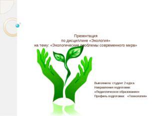 Презентация по дисциплине «Экология» на тему: «Экологические проблемы совреме