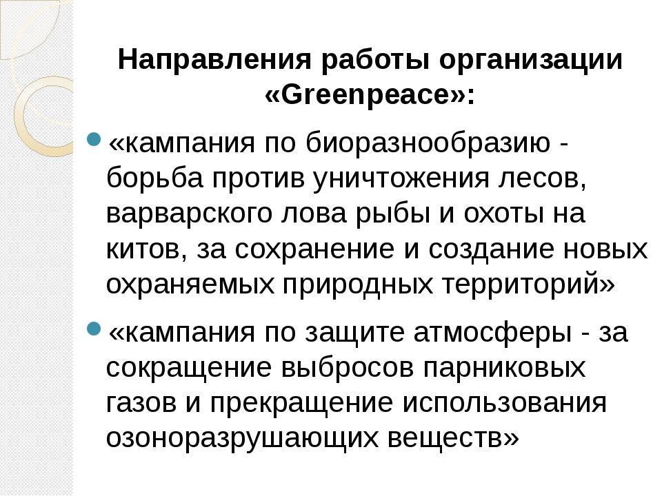 Направления работы организации «Greenpeace»: «кампания по биоразнообразию -...