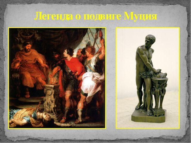 Легенда о подвиге Муция