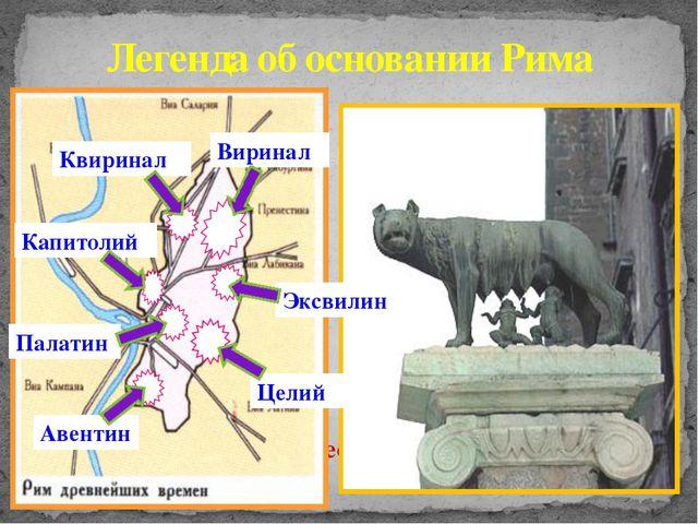 Весталка Легенда об основании Рима Храм богини Весты Квиринал Целий Эксвилин...