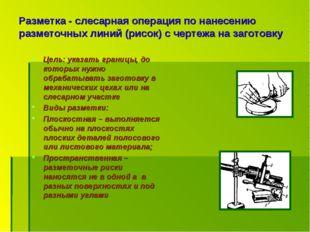 Разметка - слесарная операция по нанесению разметочных линий (рисок) с чертеж