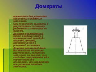 Домкраты применяют для установки громоздких и тяжёлых заготовок. Они позволяю