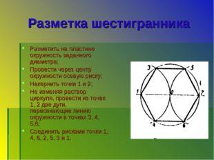 Разметка шестигранника Разметить на пластине окружность заданного диаметра; П