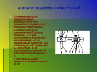 4. ШТАНГЕНЦИРКУЛЬ РАЗМЕТОЧНЫЙ Штангенциркуль разметочный предназначен для раз