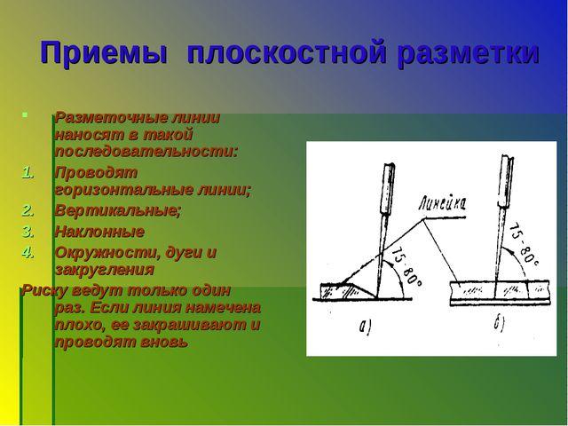 Приемы плоскостной разметки Разметочные линии наносят в такой последовательно...