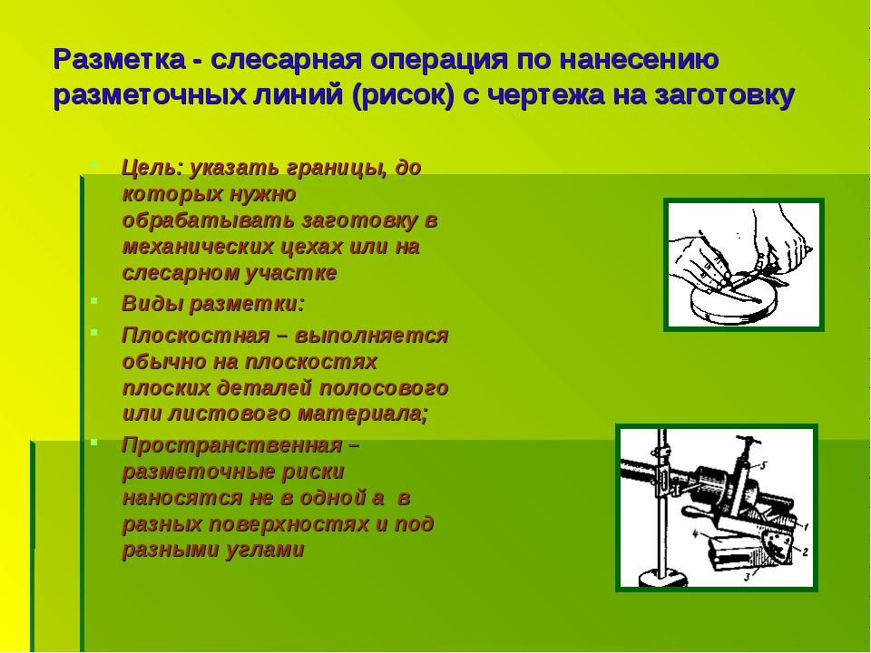 Разметка - слесарная операция по нанесению разметочных линий (рисок) с чертеж...