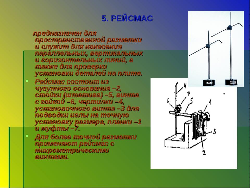 5. РЕЙСМАС предназначен для пространственной разметки и служит для нанесения...