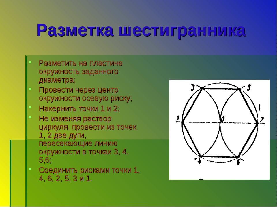 Разметка шестигранника Разметить на пластине окружность заданного диаметра; П...