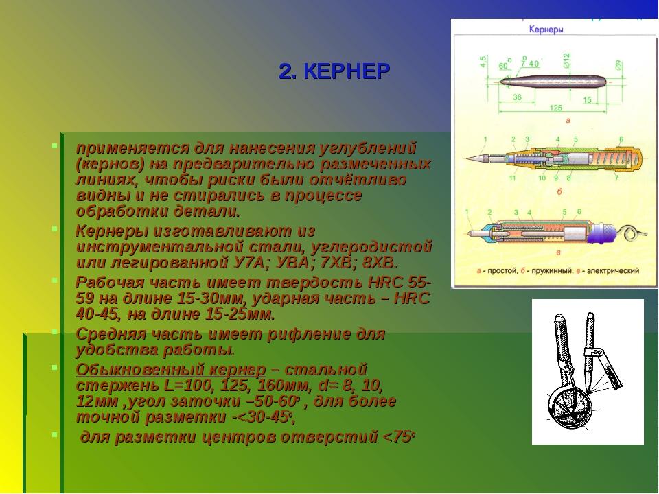 2. КЕРНЕР применяется для нанесения углублений (кернов) на предварительно раз...