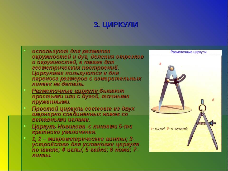 3. ЦИРКУЛИ используют для разметки окружностей и дуг, деления отрезков и окру...