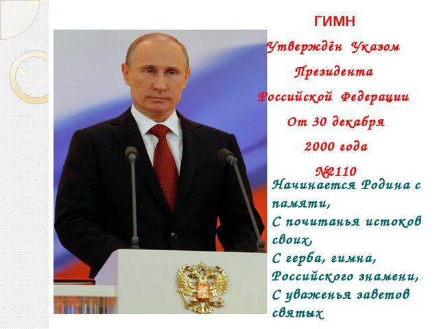 ГИМН Утверждён Указом Президента Российской Федерации От 30 декабря 2000 года...
