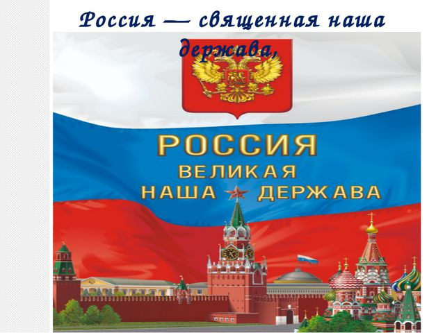 Россия — священная наша держава,
