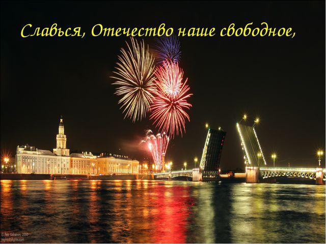 Славься, Отечество наше свободное,