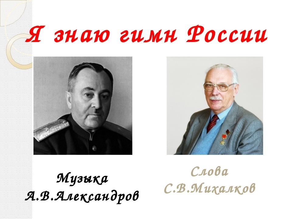 Я знаю гимн России Музыка А.В.Александров Слова С.В.Михалков