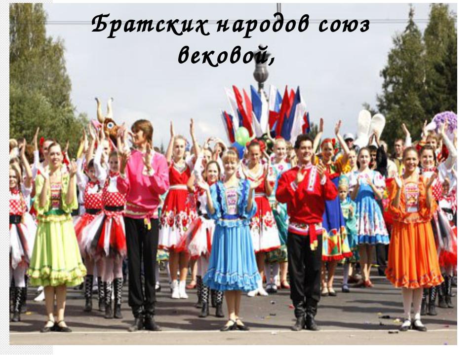 Братских народов союз вековой,