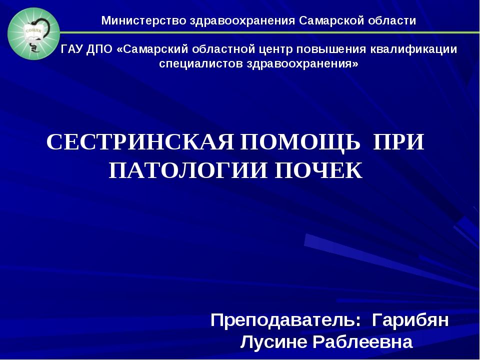 Министерство здравоохранения Самарской области ГАУ ДПО «Самарский областной ц...
