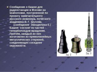 Сообщение о башне для радиостанции в Москве на Шаболовке, построенной по прое