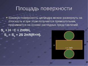 Площадь поверхности Боковую поверхность цилиндра можно развернуть на плоскост