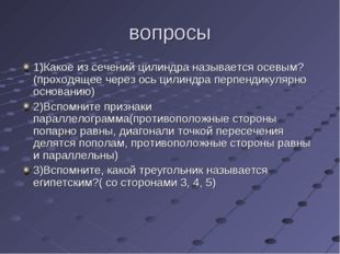 вопросы 1)Какое из сечений цилиндра называется осевым? (проходящее через ось